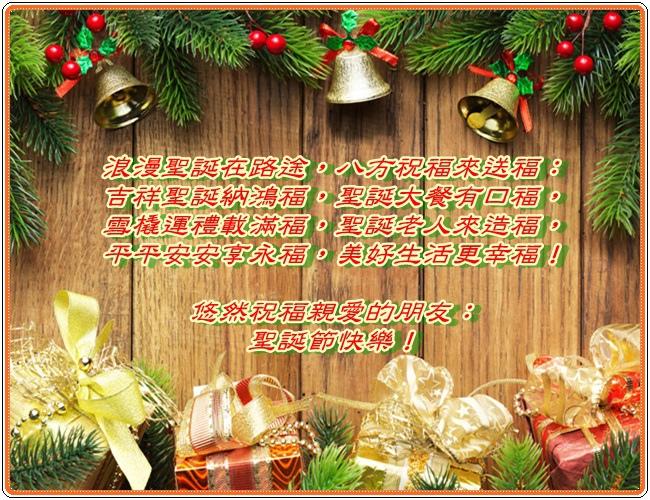 聖誕祝福1