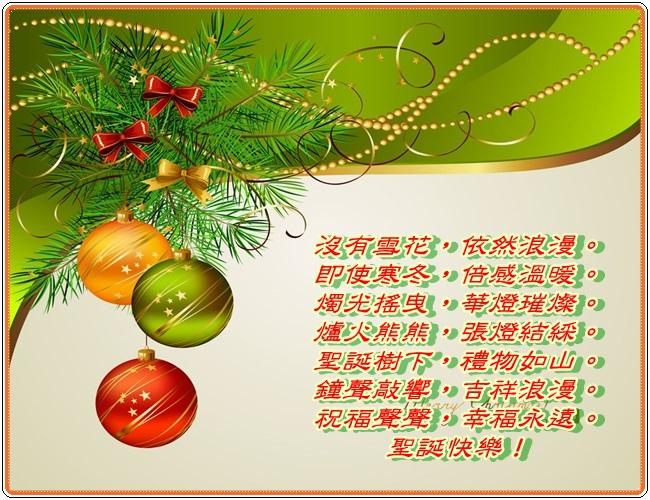 聖誕祝福3