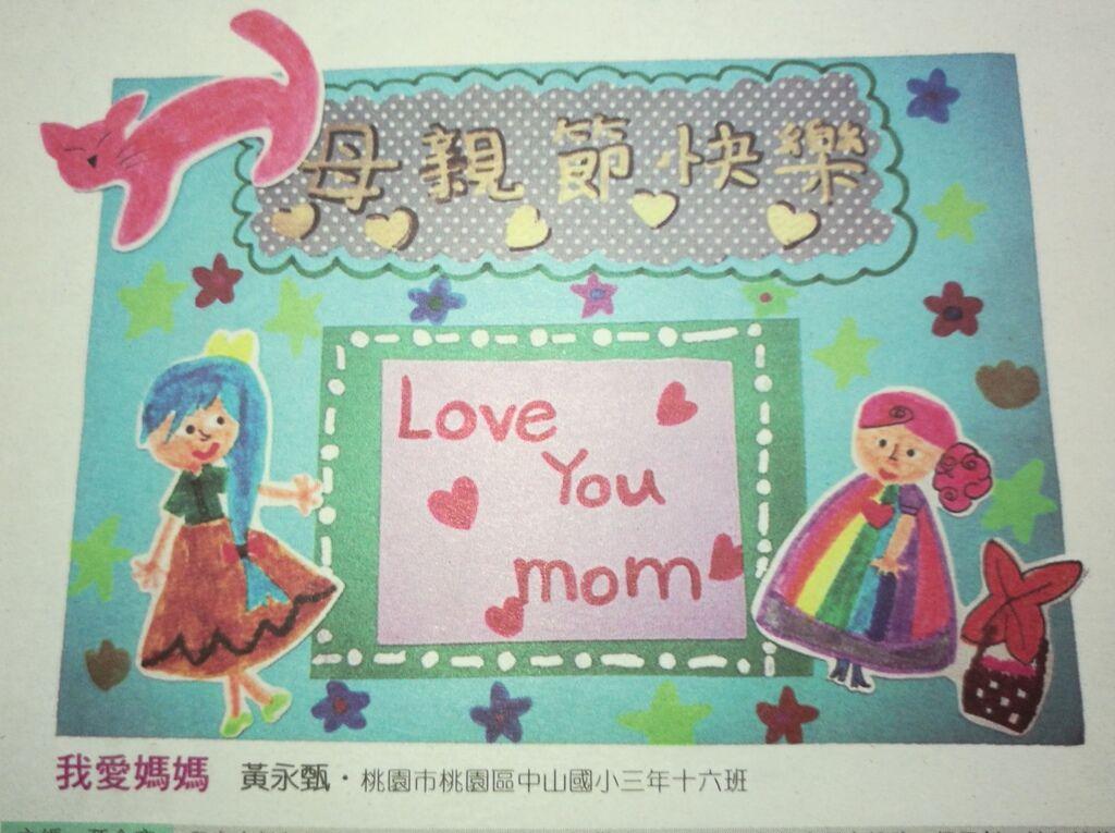 孫女的母親節卡國語日報