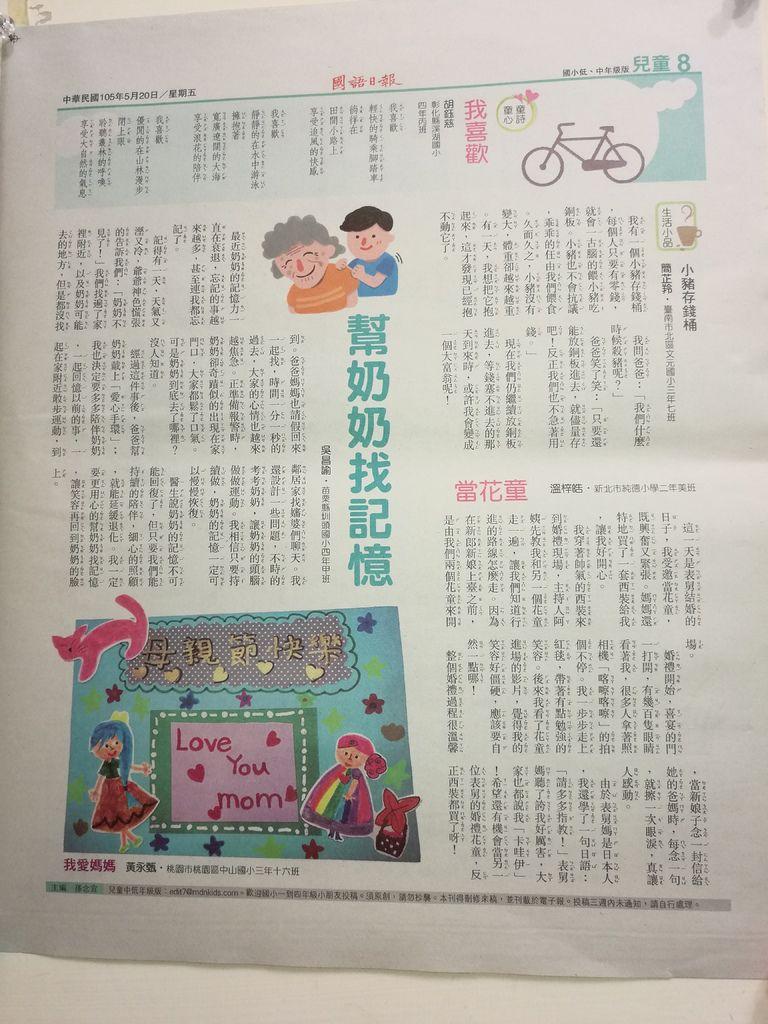 國語日報兒童版
