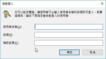 2017-02-26 10_38_45-自動登入.jpg