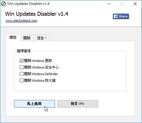 2017-02-27 09_42_20-Win Updates Disabler v1.4.jpg