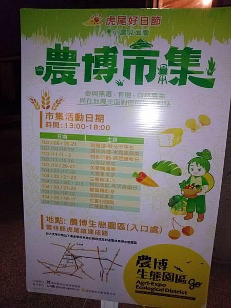 2014.12.07 虎尾高鐵 賞花 (1).jpg