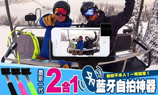 自拍神器第三代→2 in 1☆藍牙藍芽無線遙控手持式自拍支架