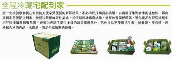 統一生機有機蔬菜宅配訂購 (14).jpg