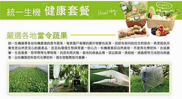 統一生機有機蔬菜宅配訂購 (1).jpg