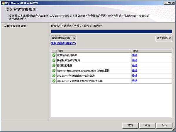 Mr.Zabo-Server 2008 安裝步驟
