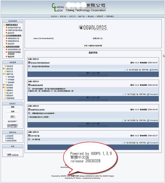 Xoops 1.3.9 繁體中文版架設範例