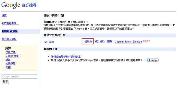google 建立自訂搜尋引擎-控制台