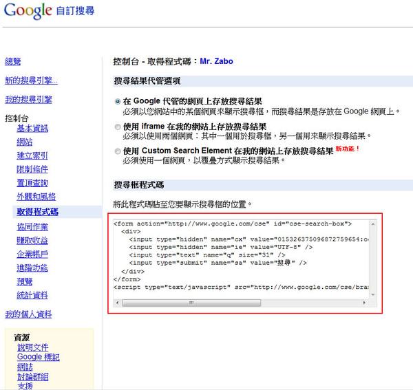 google自訂搜尋-取得程式碼