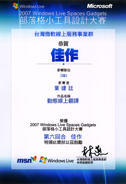 2008Microsoft Gadegets佳作.jpg