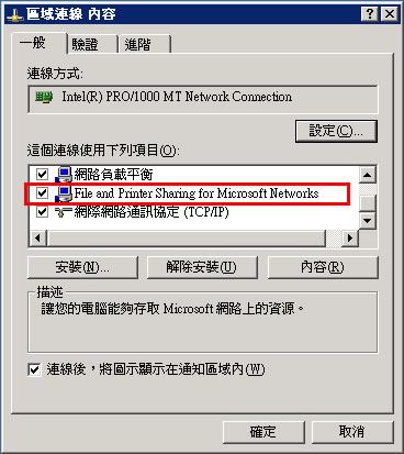 區域網路-檔案和列印共享