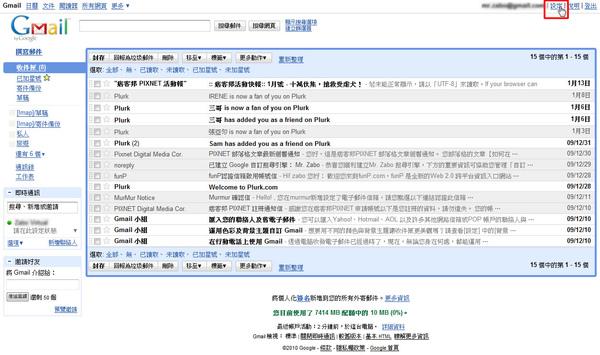 Mr.Zabo-技術專欄:設定 Gmail