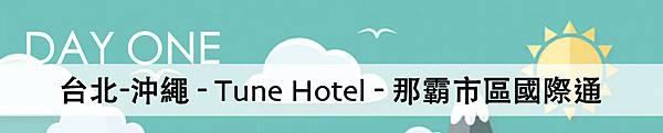沖繩banner.jpg