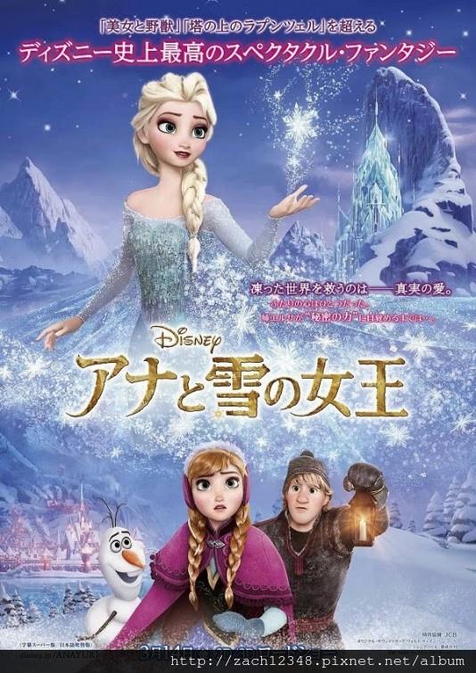 600full-frozen-poster