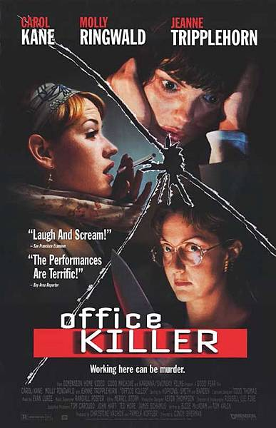 深藏不露 Office Killer (1997)