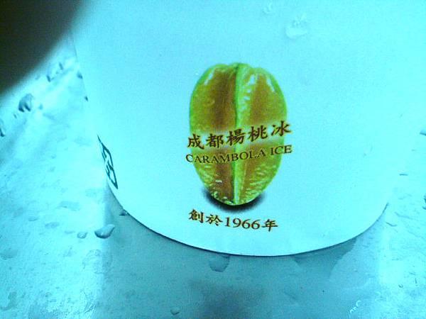 楊桃很好吃...但剩下的碎冰之嘛....JPG