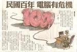 「民國百年蟲」危機 經部提醒企業及早因應.jpg