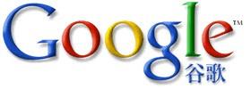 道高一尺,「牆」高一丈:中國開始過濾 Google HK 搜尋結果(更新).jpg