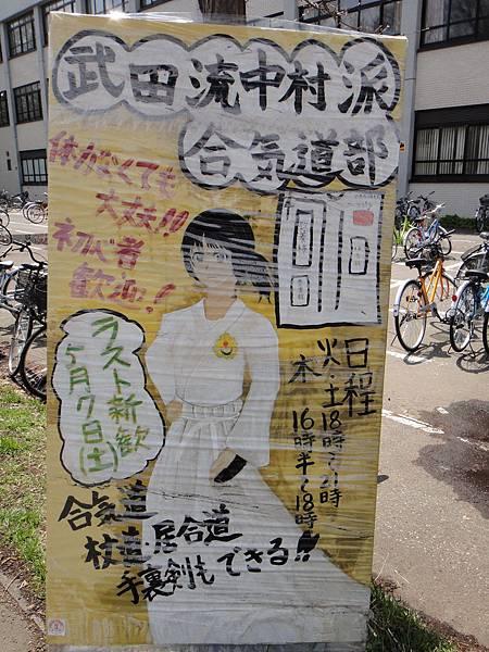 [北海道大學] 社團廣告-合氣道部.JPG