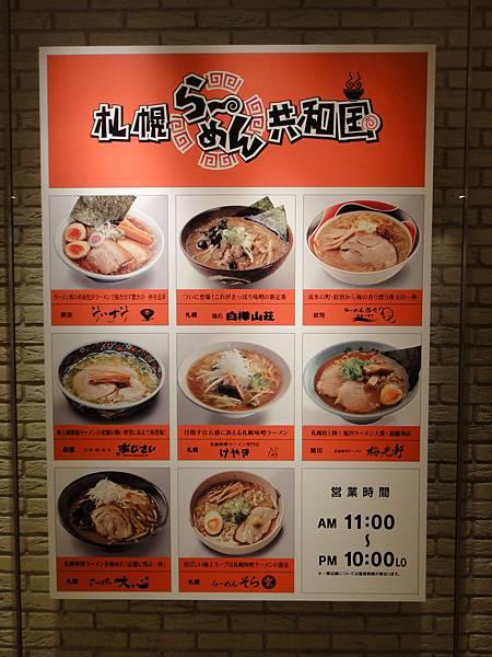 [札幌] 拉麵共和國01.JPG