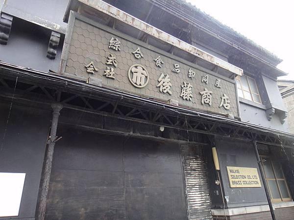 [小樽] 舊塚本商店01.JPG