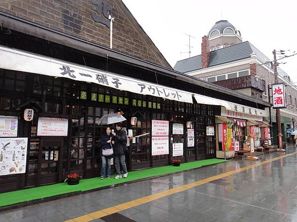 [小樽] 北一哨子Outlet 02.JPG