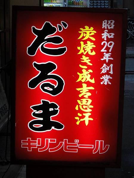 [札幌] 薄野--成吉思汗燒烤02.JPG