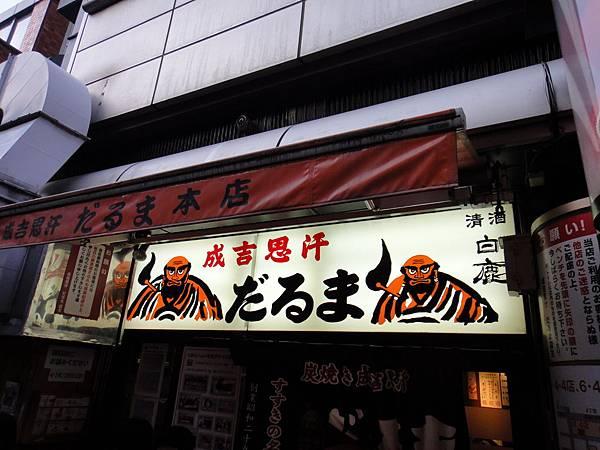 [札幌] 薄野--成吉思汗燒烤01.JPG