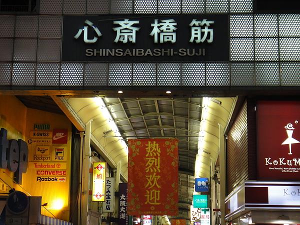心齋橋05.JPG