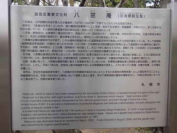 [札幌] 中島公園17.JPG
