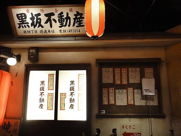 [札幌] 拉麵共和國12.JPG