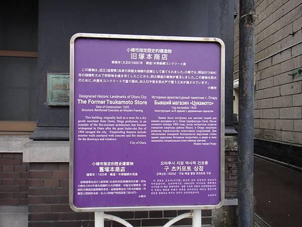 [小樽] 舊塚本商店02.JPG