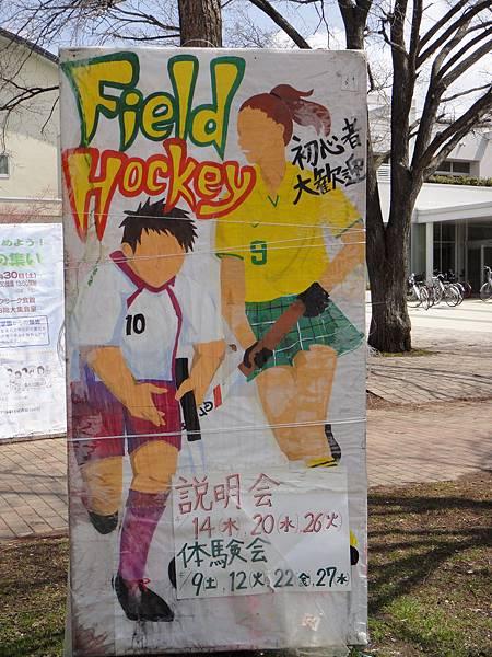 [北海道大學] 社團廣告-冰球部.JPG