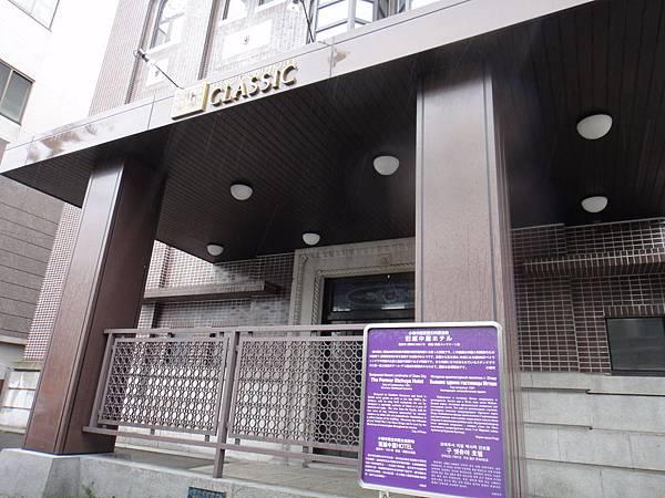 [小樽] 舊越中屋HOTEL.JPG