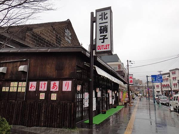 [小樽] 北一哨子Outlet 01.JPG
