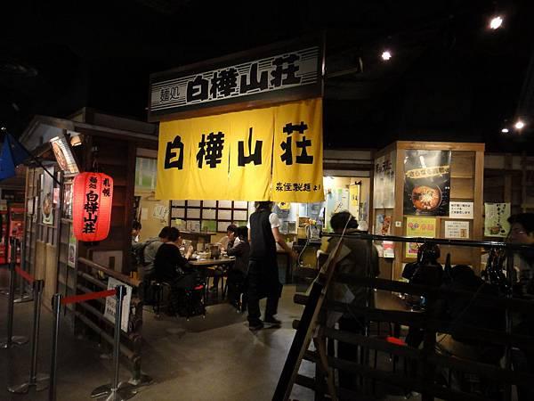 [札幌] 拉麵共和國18.JPG