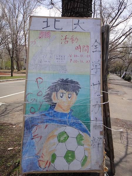 [北海道大學] 社團廣告-足球部.JPG