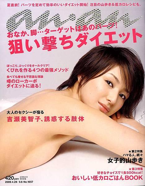 吉瀨美智子15.jpg