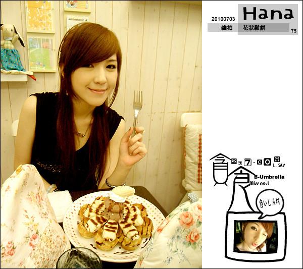 Hana_000.jpg