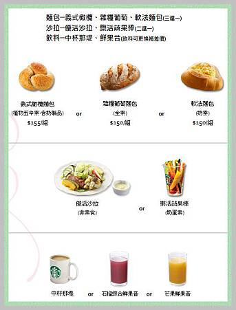 Starbucks優活早餐