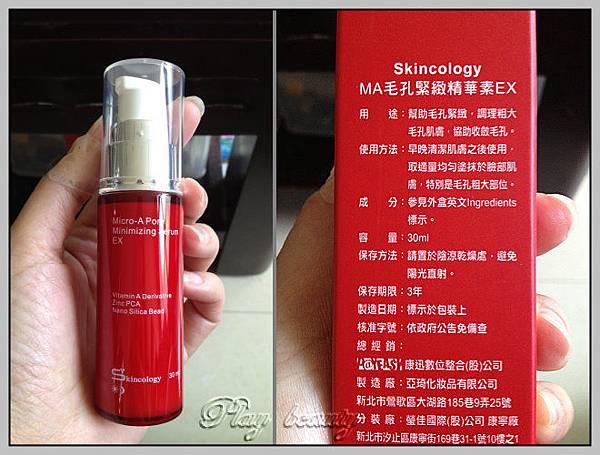 MA毛孔緊緻精華素EX-2
