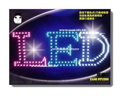 zami0106_p5_pbw_h_led_大小 .jpg