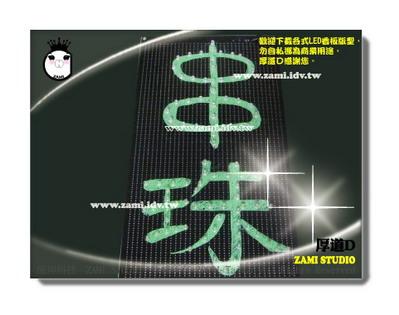 zami0078_p1_p_h_串珠_大小 .jpg