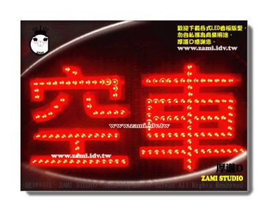 zami0082_p2_r_h_空車_大小 .jpg