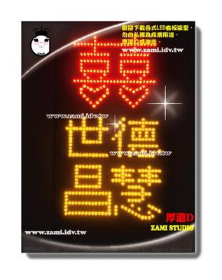 zami1202_p2_ry_v_喜_世昌德慧.jpg