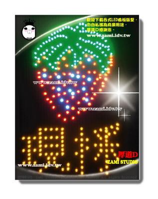 zami1030_p2_c_v_草莓現採.jpg