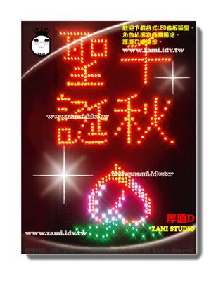zami1034_p2_c_v_聖誕千秋.jpg