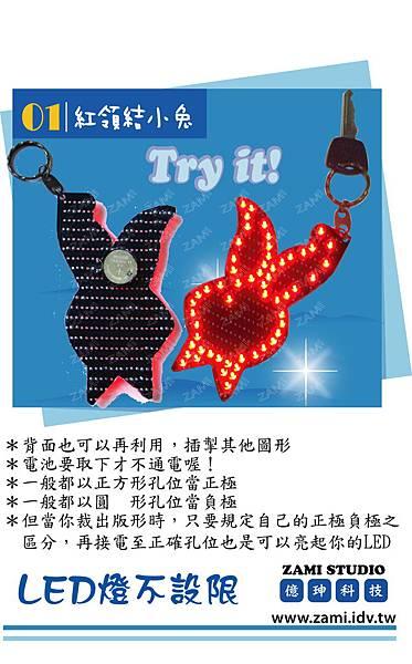 紅領結小兔_製作法2.jpg