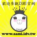 歡迎參觀ZAMI官網拷貝_大小 .jpg